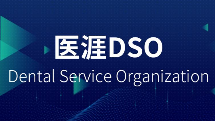 医涯DSO(Dental Service Organization )